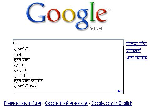 Google suggest in Hindi